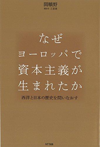 なぜヨーロッパで資本主義が生まれたか:西洋と日本の歴史を問いなおす
