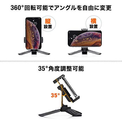 サンワダイレクト『ミニ三脚(スマホ三脚・軽量・小型・スマホ一脚・iPhone自撮り)』