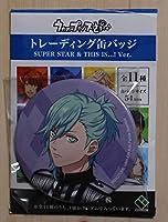 うたの☆プリンスさまっ 缶バッジ 美風藍 SUPER STAR & THIS IS ...!Ver