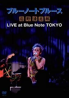 ブルーノートブルース忌野清志郎 LIVE at Blue Note TOKYO [DVD]