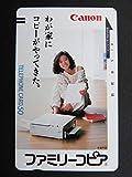 中森明菜 テレカ Canon ファミリーコピア テレホンカード