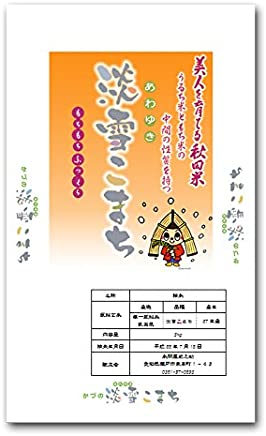 淡雪こまち 秋田県 JAかづの (白米, 5kg)