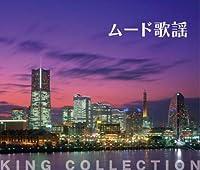 キングのコレ! KING COLLECTION ムード歌謡[CD5枚組]