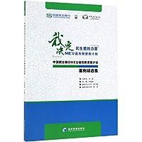 中国民生银行ME公益创新资助计划案例精选集