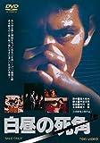 白昼の死角[DVD]