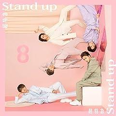 超特急「Stand up」のジャケット画像
