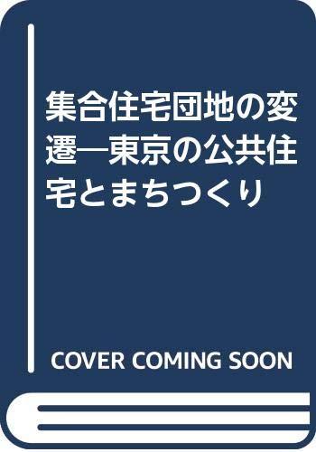 集合住宅団地の変遷―東京の公共住宅とまちつくり
