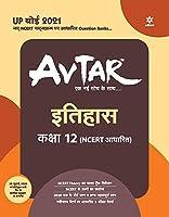 Avtar itihas class 12 (NCERT Based) for 2021 Exam