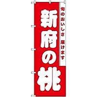 【3枚セット】 のぼり 新府の桃 AKB-841 (受注生産) のぼり旗 看板 ポスター タペストリー 集客
