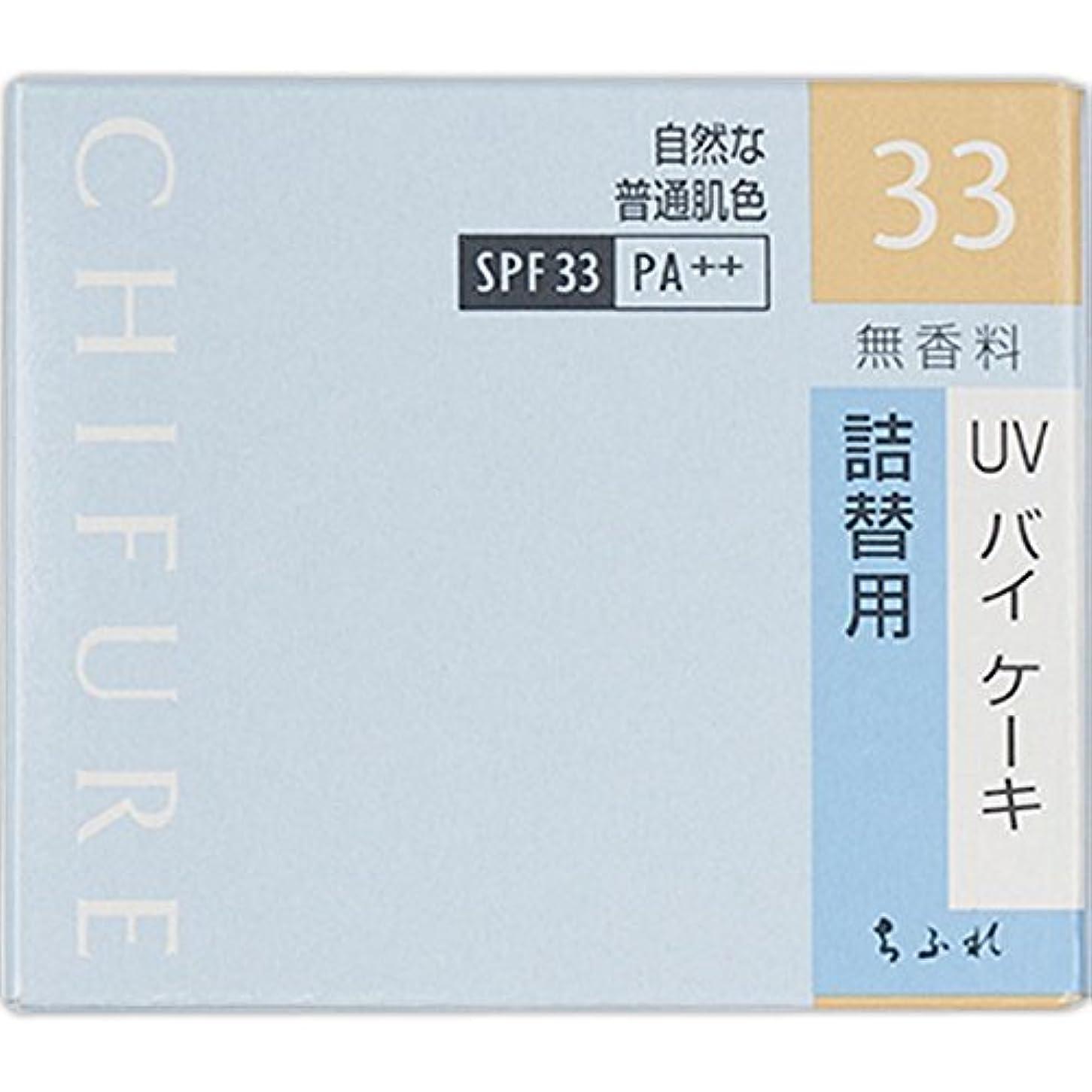 驚いたおそらく初心者ちふれ化粧品 UV バイ ケーキ 詰替用 33 自然な普通肌色 14g