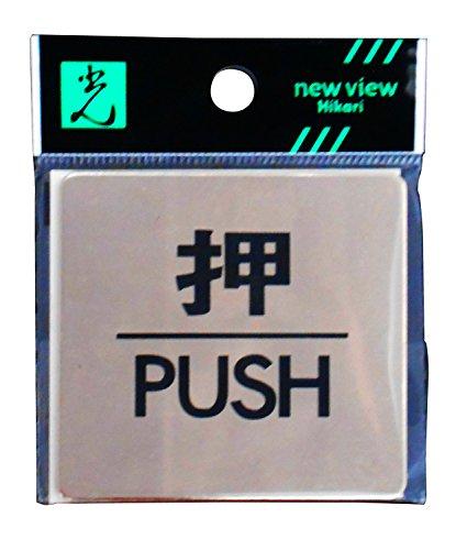 光 プレート 押 PUSH LG616-1