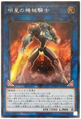 遊戯王/第10期/05弾/CYHO-JP045 明星の機械騎士 R