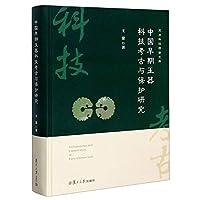 中国早期玉器科技考古与保护研究*