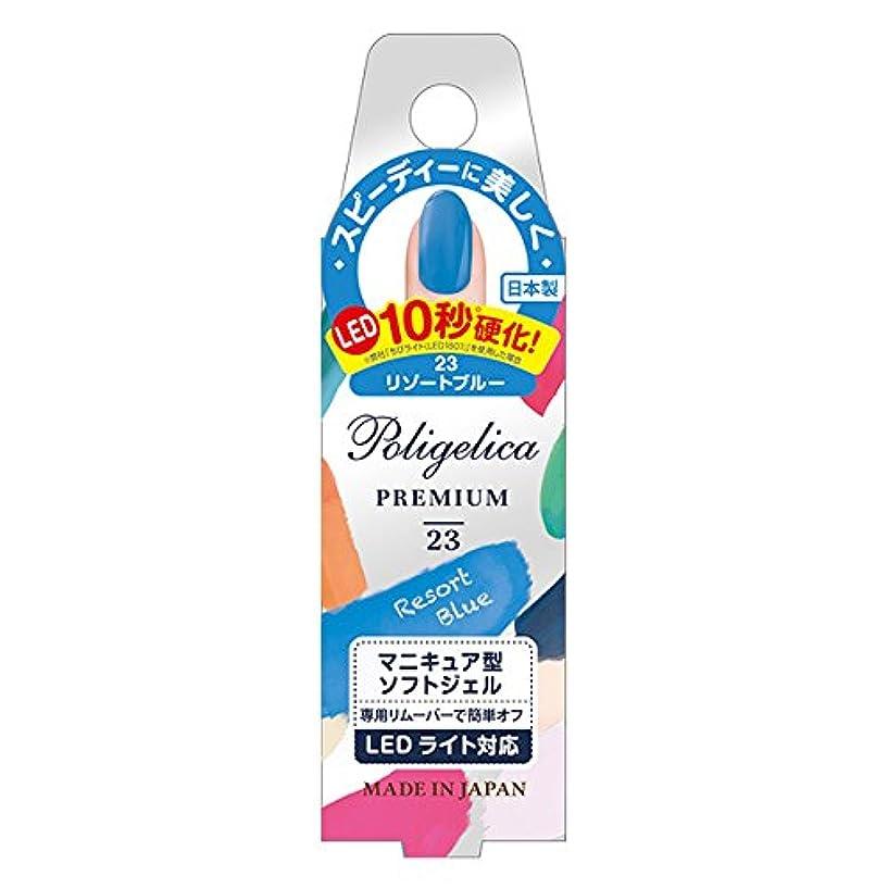 優勢今エレクトロニックBW ポリジェリカプレミアム カラージェル APGC 1023 リゾートブルー (6g)