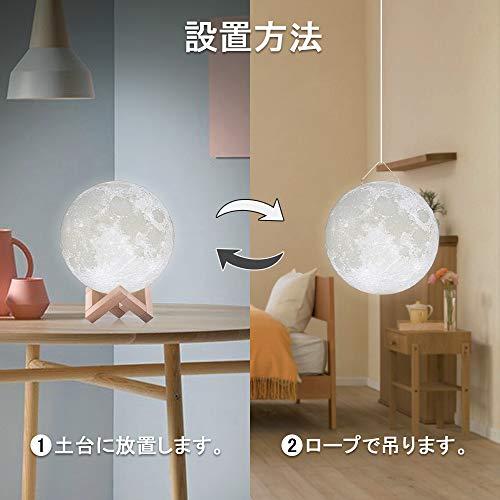 TOOGE『照明3DプリントUSB充電式(直経18cm-16色)』