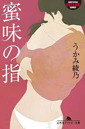 蜜味の指 (幻冬舎アウトロー文庫)