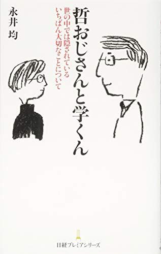哲おじさんと学くん 日経プレミアシリーズ