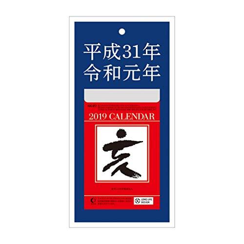 新日本カレンダー 2019年 令和 新元号記念 カレンダー 日めくり 2号 NK8005 (2019年 1月始まり)