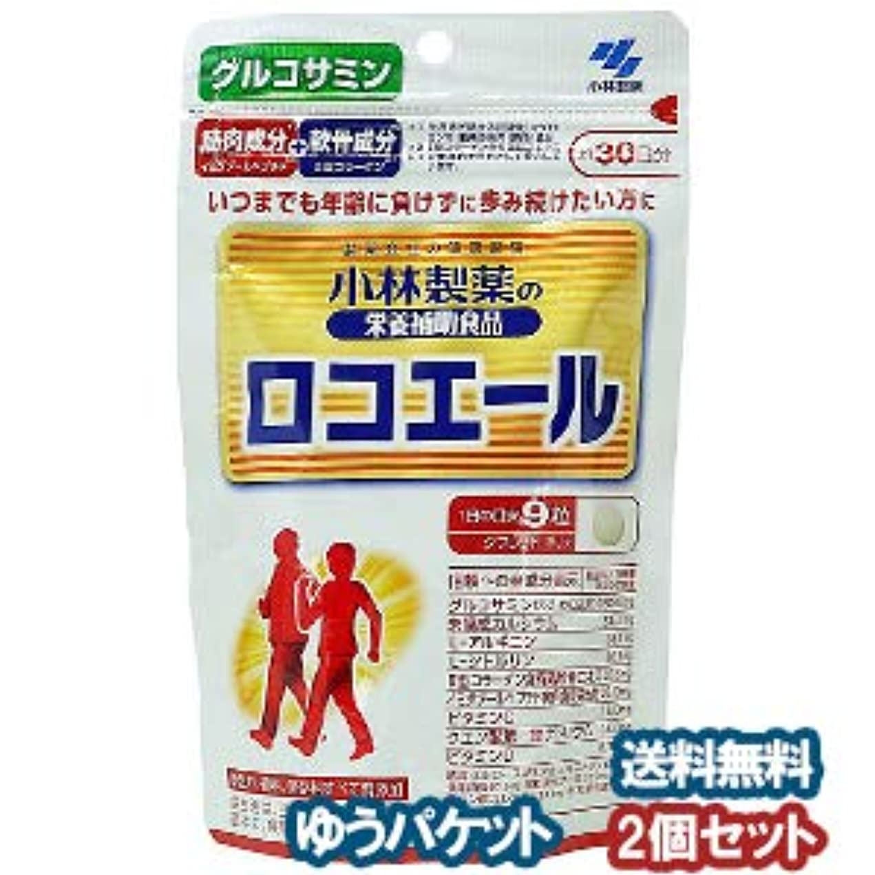 正規化ピボットホイップ(2017年の新商品)(小林製薬)ロコエール 270粒(約30日分)(お買い得2個セット)