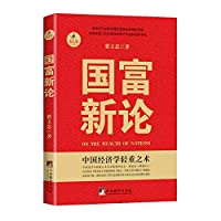 New Theory of Wealth(Chinese Edition)