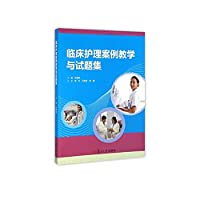 Clinical Nursing Teaching and Tests Case(Chinese Edition)