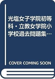 光塩女子学院初等科・立教女学院小学校過去問題集 平成26年度版 (小学校別問題集)