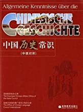 Allgemeine Kenntnisse über die chinesische Geschichte (Deutsch-Chinesisch)