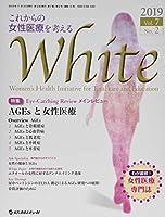 White Vol.7 No.2(2019―これからの女性医療を考える 特集:AGEsと女性医療