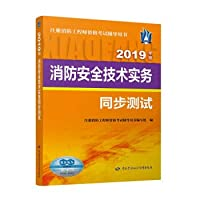Fire Safety Technology Practice synchronization test (2019 edition)(Chinese Edition)