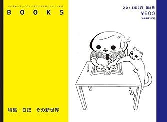 BOOK5 8号 特集:日記 その新世界