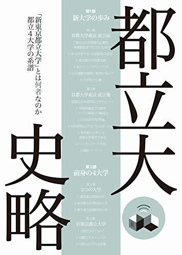 TORITSUDAISHIRYAKU: SHINTOKYOTORITSUDAIGAKUTOHANANIMONONANOKA (Japanese Edition)