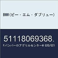 BMW(ビー・エム・ダブリュー) FバンパーロアグリルセンターM G20/G21 51118069368.