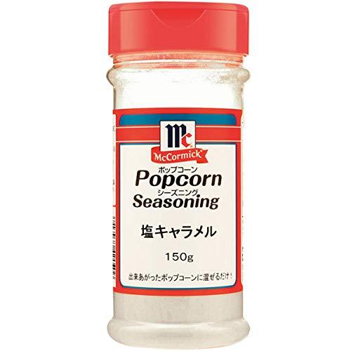 ユウキ食品) ポップコーンシーズニング塩キャラメル 150g