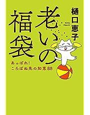 老いの福袋-あっぱれ! ころばぬ先の知恵88 (単行本)