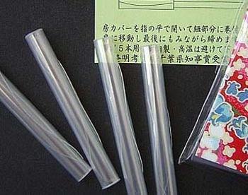 帯締め房カバー2点セットメール便1000円ポッキリ保管 便利 和装小物