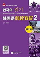 韩国语阅读教程(第2版)2   新航标实用韩国语系列教材