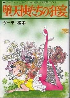 堕天使たちの狂宴―堕天使のエロス (Worldコミックス)