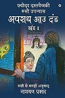 Apradh Aau Dand - Khand 1