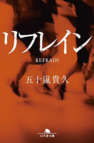 リフレイン (幻冬舎文庫)