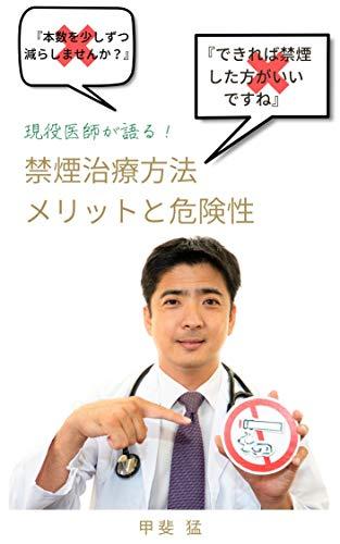 現役医師が語る!禁煙治療方法とメリットや危険性 健康・病気