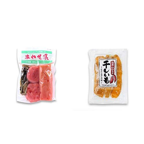 [2点セット] あわせ漬け(300g) [赤かぶら・たくあん・赤かぶ菜]・国産 紅はるか 干しいも(140g)