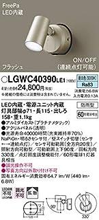 パナソニック(Panasonic) Everleds LED フラッシュ・ON/OFF型FreePa エクステリアスポットライト LGWC40390LE1 (拡散タイプ・昼白色)