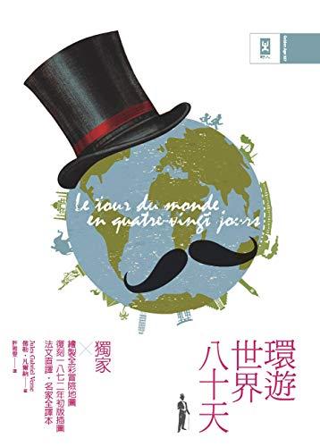 環遊世界八十天 (Traditional Chinese Edition)