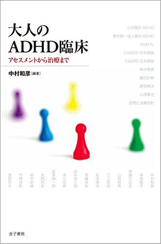 大人のADHD臨床: アセスメントから治療まで