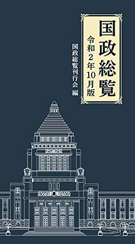 国政総覧―令和2年10月版の詳細を見る
