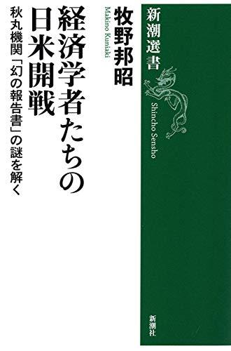 経済学者たちの日米開戦―秋丸機関「幻の報告書」の謎を解く―(新潮選書)