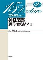 神経障害理学療法学I (15レクチャーシリーズ理学療法テキスト)