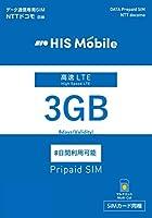 日本国内プリペイドSIMカード ドコモ・ソフトバンク データ専用 Prepaid SIM Docomo Softbank DATA Only (ドコモ, 8日間3GB)
