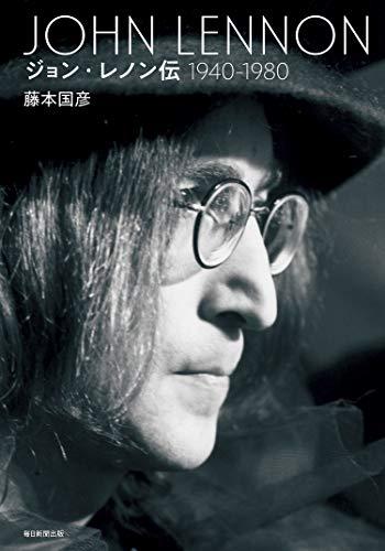 ジョン▪レノン伝(1940~1980)
