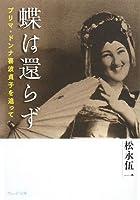 蝶は還らず―プリマ・ドンナ喜波貞子を追って (ウェッジ文庫)